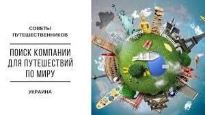 Путешествия Онлайн, сравнение туров